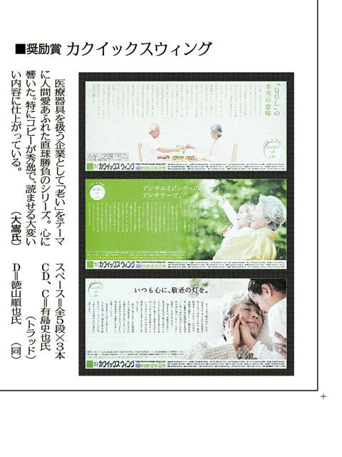 カクイックスウィング奨励賞-受賞